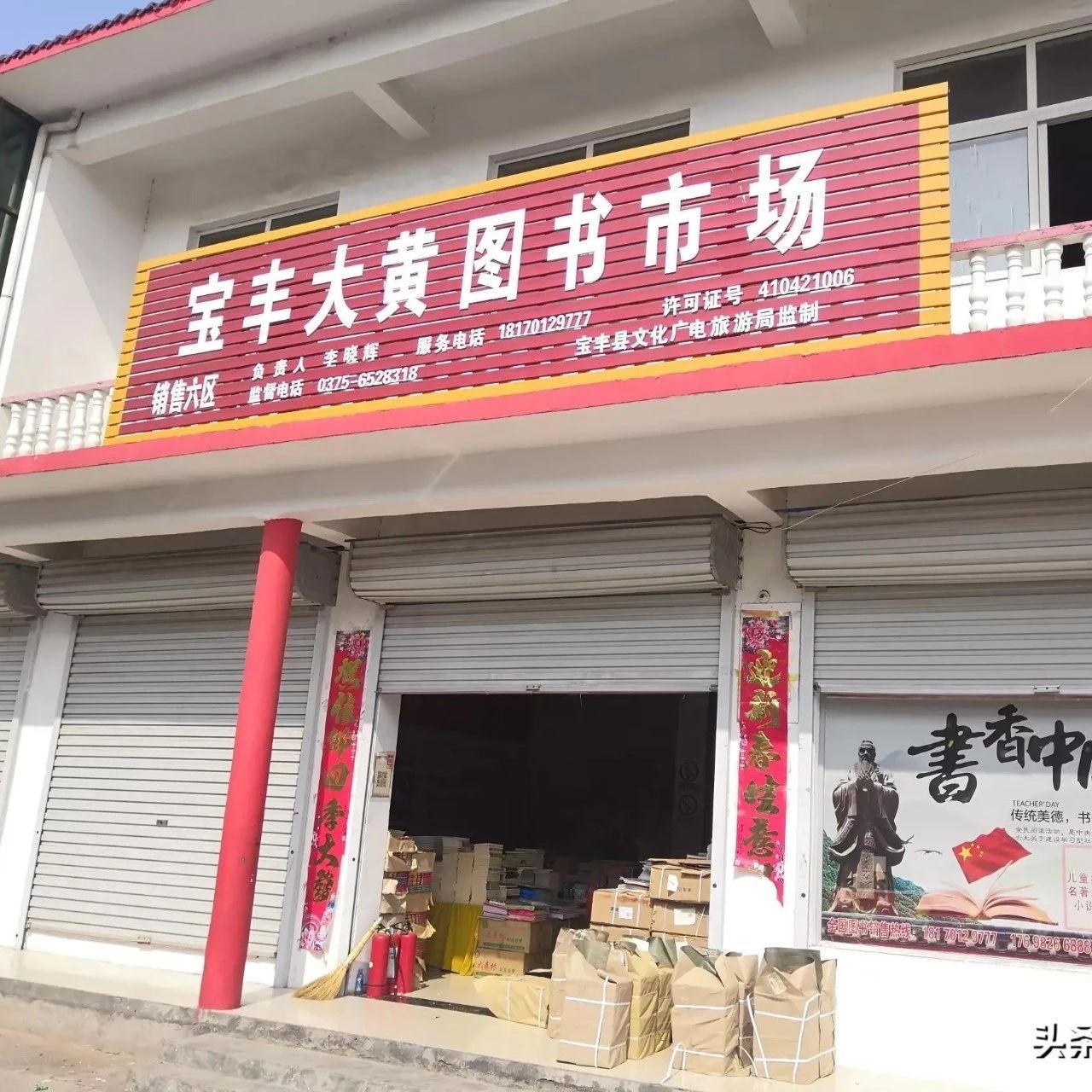 """为图书市场的繁荣发展保驾护航-宝丰县赵庄镇""""扫黄打非""""工作常抓不懈"""