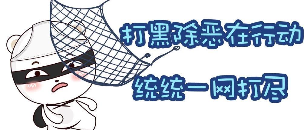 【扫黑除恶】大快人心,滑集崔某恶势力犯罪集团一审14人获刑!