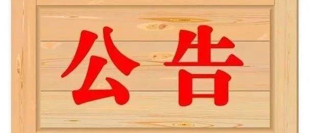 临泉县城区交通秩序专项整治行动公告
