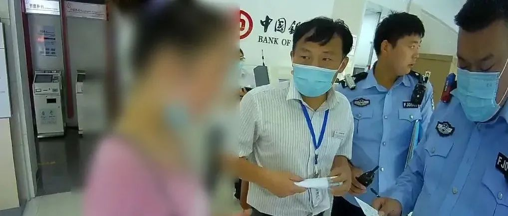临泉女子非要转账给骗子?!银行工作人员把警察找来她才醒悟!