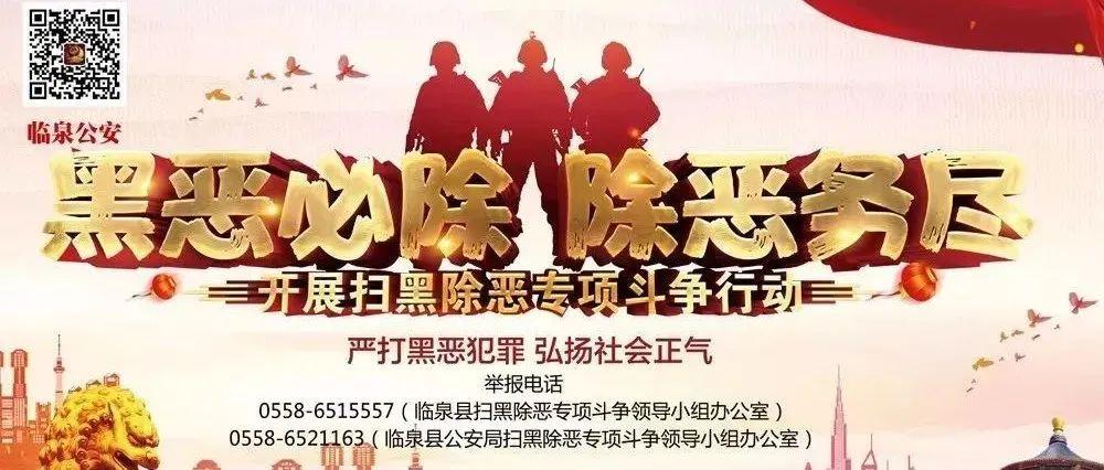 关于公开征集谭少坤等人违法犯罪线索的通告
