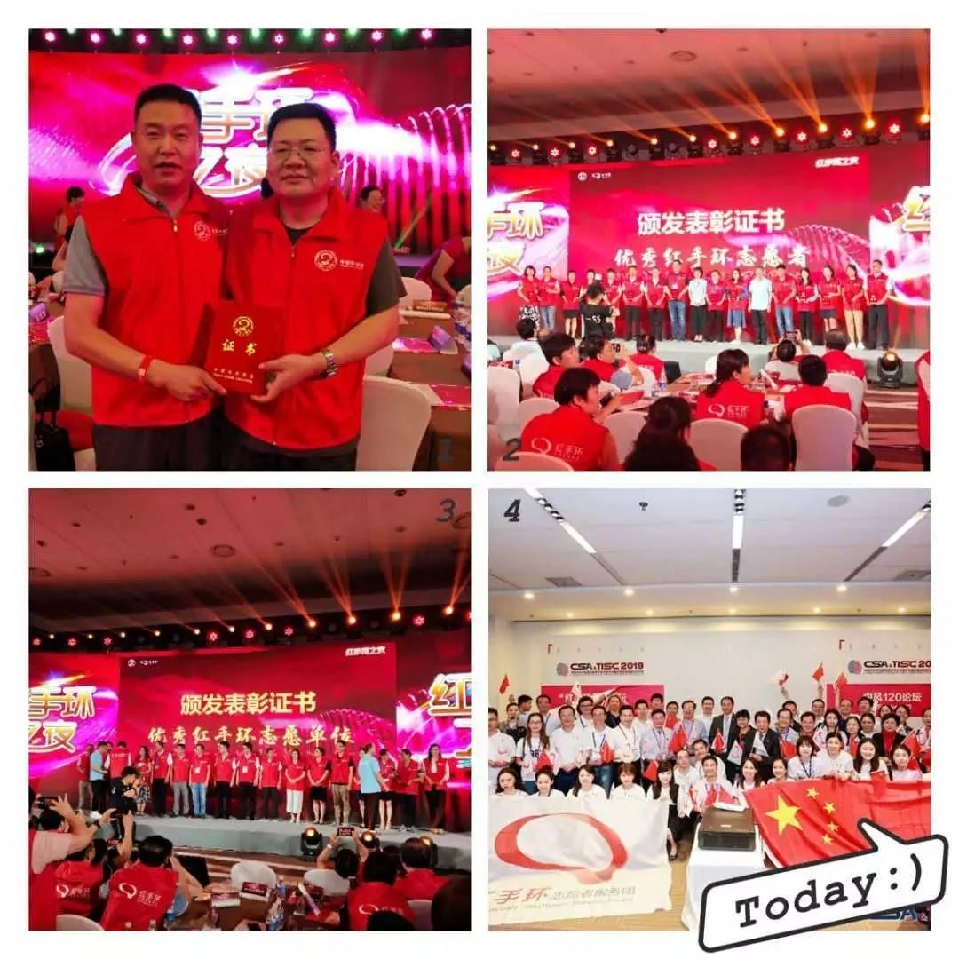 汝州市骨科医院在中国红手环之夜喜获两个国家级荣誉称号!