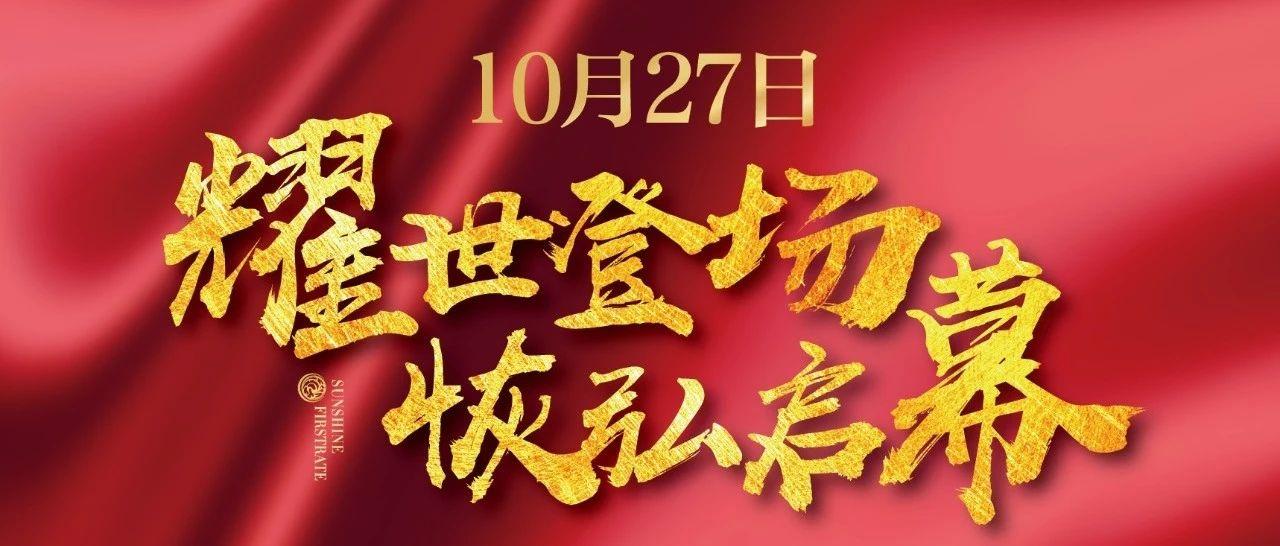 阳光一品——10月27日营销中心盛大开放