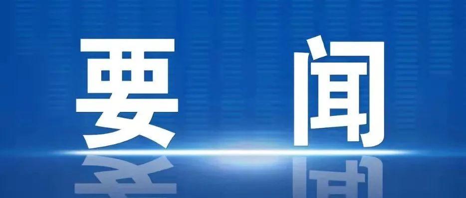 莱阳市召开市委全面依法治市委员会会议