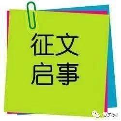 """""""我为武穴'十四五'建言献策""""征文启事"""