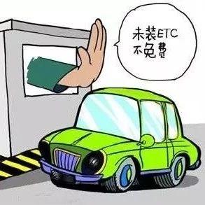 武穴车主注意啦!未装ETC的车辆,这些高速不再免费!11月1日启用!