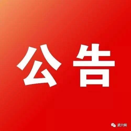 """关于征求《武穴市农村集体""""三资""""管理明责确责实施细则(试行)》及农村集体""""三资""""其它三项管理规定意见"""