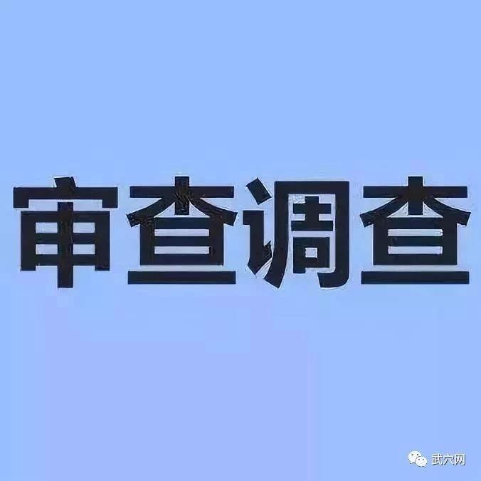 武穴市长江河道采砂管理局局长周保君接受纪律审查和监察调查