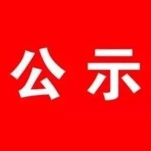 望江县宝塔社区宝丰棚户区改造项目公示表(第四批)