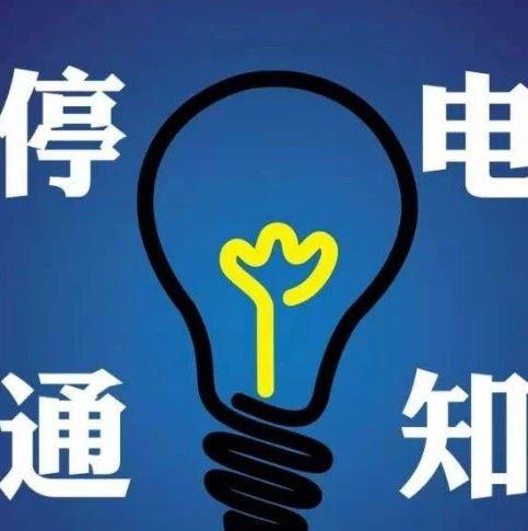 停电通知!元月22日望江这些供电区域将停电!