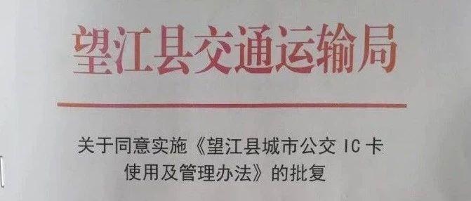 关于望江县城市公交IC卡使用及管理办法的公告