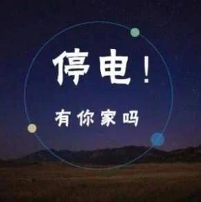 望江:5月28日~29日计划停电信息公告