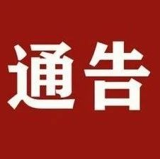 望江县人民政府关于试鸣防空警报的通告