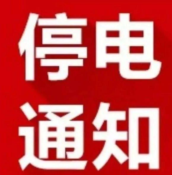 望江:1月13日~18日计划停电信息公告