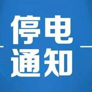 望江:12月8日~16日计划停电信息公告