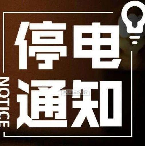 望江:9月9日~15日计划停电信息公告