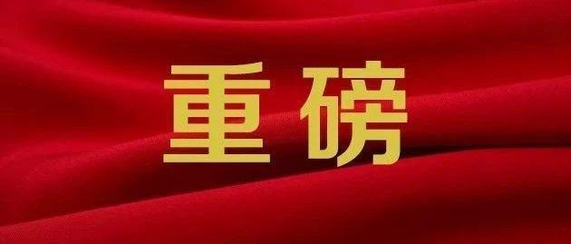 中共中央印�l《中��共�a�h����l例》(全文)