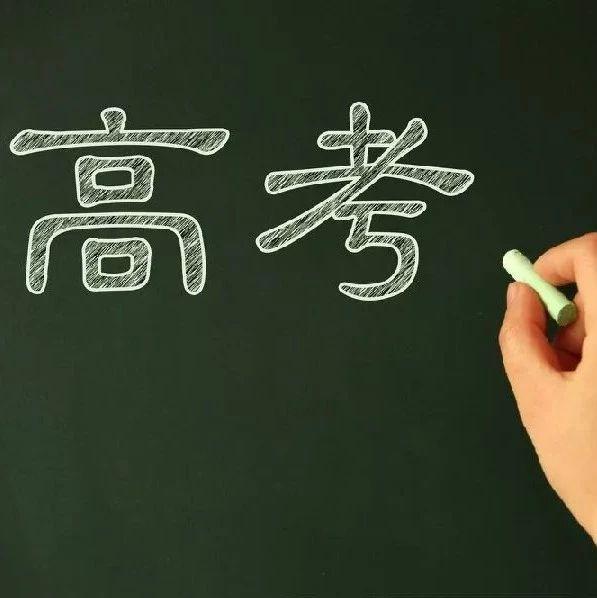 @汝州高考生,2019高考命题趋势有哪些?农村考生如何报考?