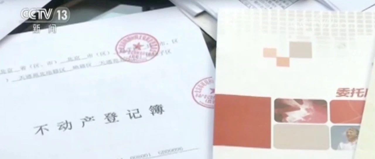 """记者调查:中安民生""""以房养老""""骗局"""