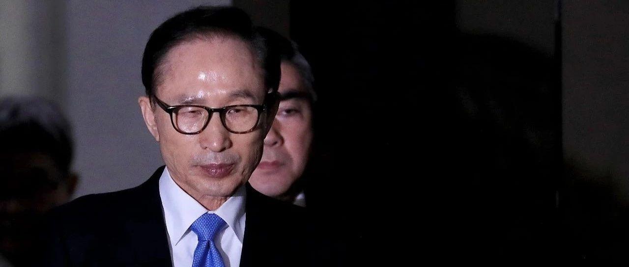 韩国前总统李明博一审获刑15年处罚金130亿韩元