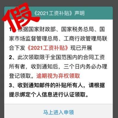 """【骗局曝光】警惕!这笔""""工资补贴""""千万别领"""