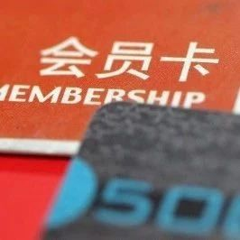 理发卡、健身卡、培训卡……办卡消费套路深广饶的你被坑过吗?