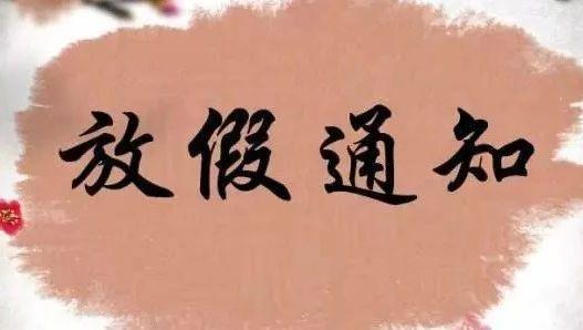 """中秋、���c""""�p�""""在即,5��好消息�修水人笑逐��_……"""