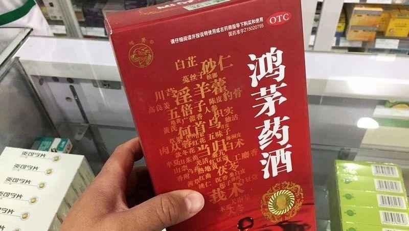 """公安部、国家药监局、内蒙古检察院就""""鸿茅药酒""""事件作出回应"""