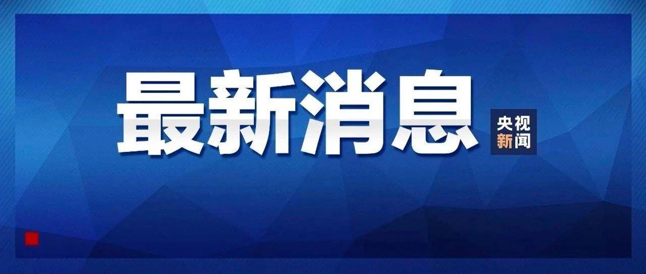 河南郑州发布通告:非必要不离郑,迅速开展全员核酸检测