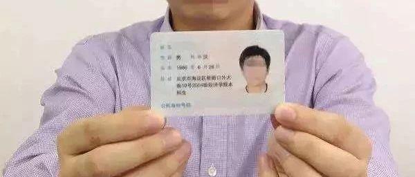 """永城人注意:你的""""手持身份证照""""可能正在被交易一套20元,细思极恐!"""