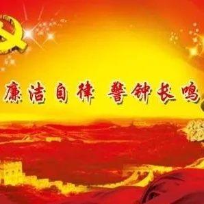 萍�l市�o委通��5起�`反中央八��定精神典型���}