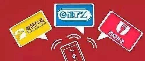 bwin必赢手机版官网整顿外卖市场,对美团、饿了么、雇个美佣等进行约谈!