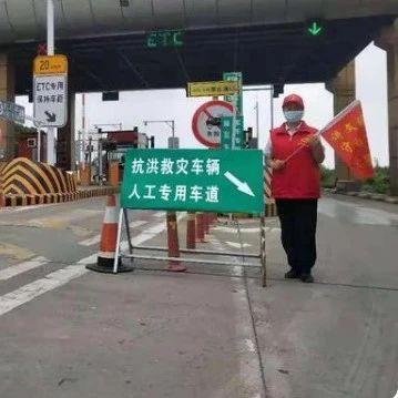 @新蔡人免费!防汛抢险救灾运输车辆河南高速优先免费通行!