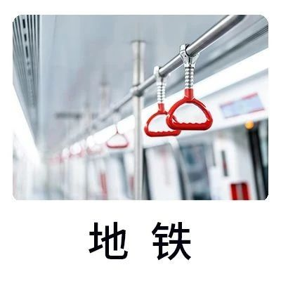 【地铁】中秋郑州地铁运行方案调整!附9月最新首末班时刻表!