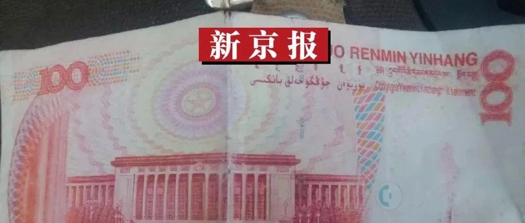 """以为是制作""""玩具"""",山东一夫妇印刷""""魔术道具""""人民币被以伪造货币起诉"""