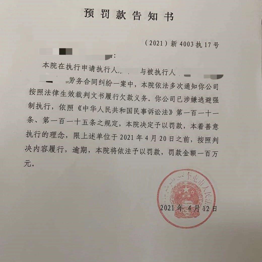 奎屯市法院发出首份预罚款告知书,助力案件执结