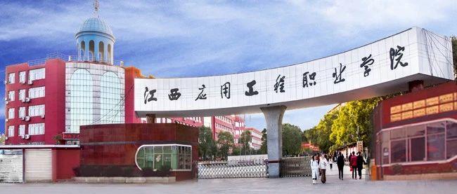 江西应用工刚到门前程职业学院2019年面向社会※人员高职扩招考试安排