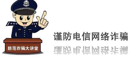 保定网警提醒:保定多个县突现XX家乡群,谨慎加入,小心被骗!
