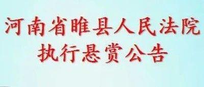 睢县人民法院发布执行悬赏公告(第三十五期)转发让老赖无处可逃!