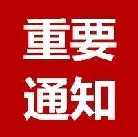 紧急!洛阳市文化广电和旅游局发布重要提醒,严打这些行为......