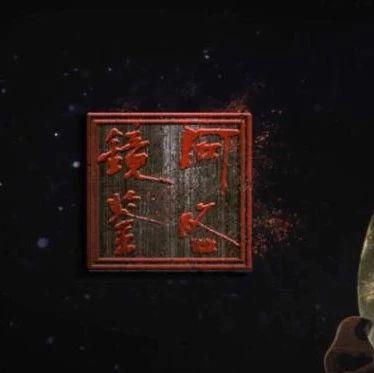 洛�大片!《河洛�R�b》第一集:清史昭彰