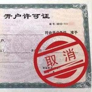 通知!今起,洛阳全面取消这类银行账户许可......