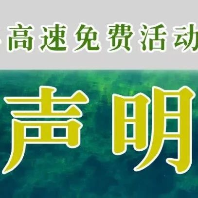 """疯传!""""栾川高速免费通行""""?官方声明......"""
