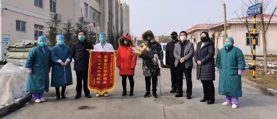 洛阳市第二例新型冠状病毒感染的肺炎患者治愈出院