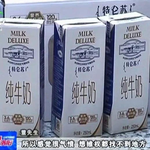 吃惊!一盒牛奶竟有两个生产日期,洛阳市民懵了......