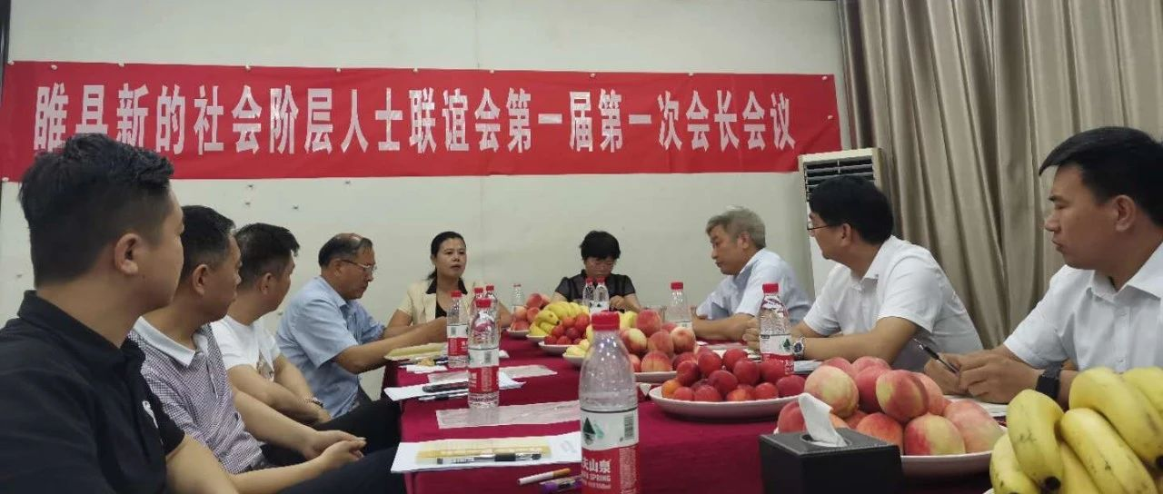 睢县新的社会阶层人士联谊会第一次会长会议召开,这些事定了!