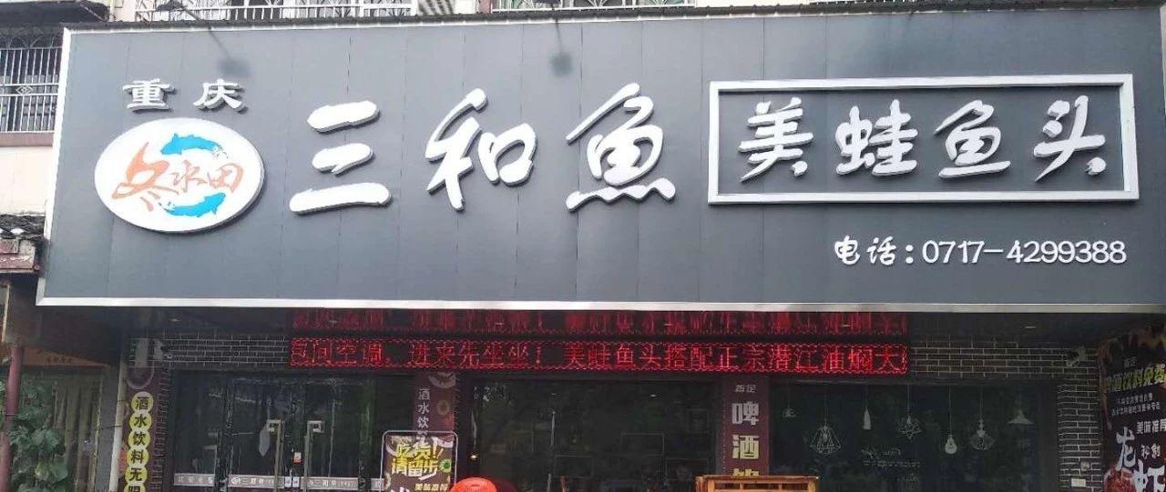"""29.9元秒杀原价118元小龙虾套餐,枝江这家鱼店""""虾""""搞"""