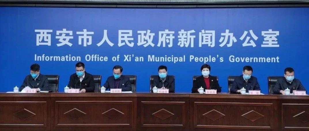 西安:29000人已回,近期10万湖北人、300万他省人有返工需求