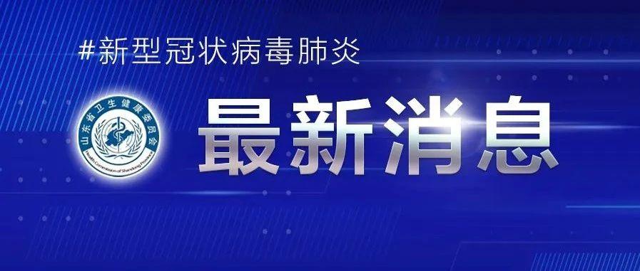 2021年7月30日0时至24时山东省新型冠状病毒肺炎疫情情况