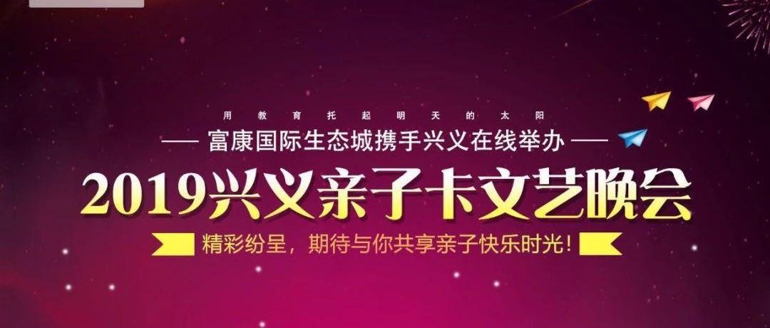 2019・�d�x�H子卡文�晚��邀�函|用教育托起明天的太�!